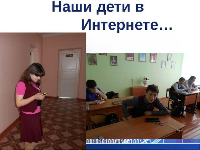 Наши дети в Интернете…