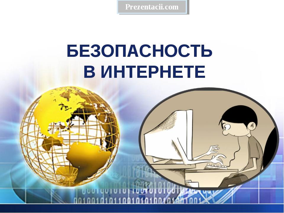 БЕЗОПАСНОСТЬ В ИНТЕРНЕТЕ Prezentacii.com