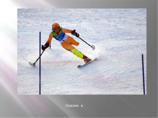 Лыжник и