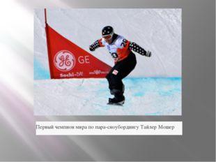 П Первый чемпион мира попара-сноубордингуТайлерМошер