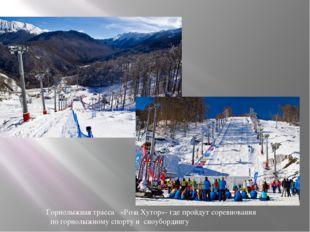 Горнолыжная трасса «Роза Хутор»- где пройдут соревнования по горнолыжному спо