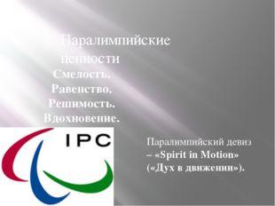 Смелость. Равенство. Решимость. Вдохновение. Паралимпийские ценности Паралимп