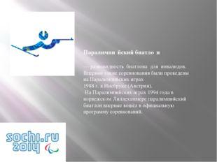 Паралимпи́йский биатло́н — разновидность биатлона для инвалидов. Впервые
