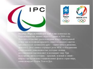 ВпервыеПаралимпийская эмблемапоявилась на Паралимпийских зимних играх в Тур