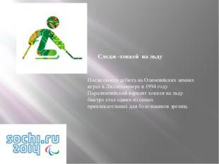 Следж -хоккей на льду После своего дебюта на Олимпийских зимних играх в Лилле
