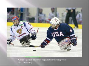 Следж- хоккей является паралимпийской версией хоккея на льду.