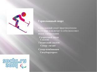 Горнолыжный спорт Горнолыжный спорт практикуется во всем мире и включает в се