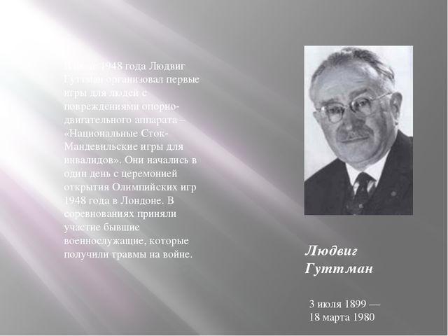 Людвиг Гуттман В июле 1948 года Людвиг Гуттман организовал первые игры для лю...