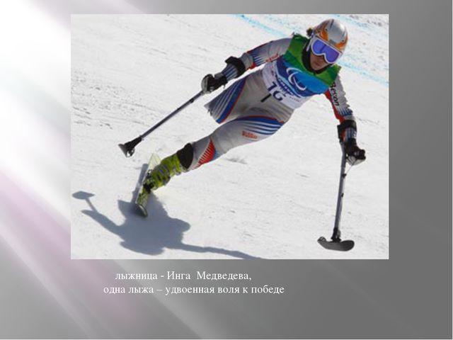 лыжница - Инга Медведева, одна лыжа – удвоенная воля к победе