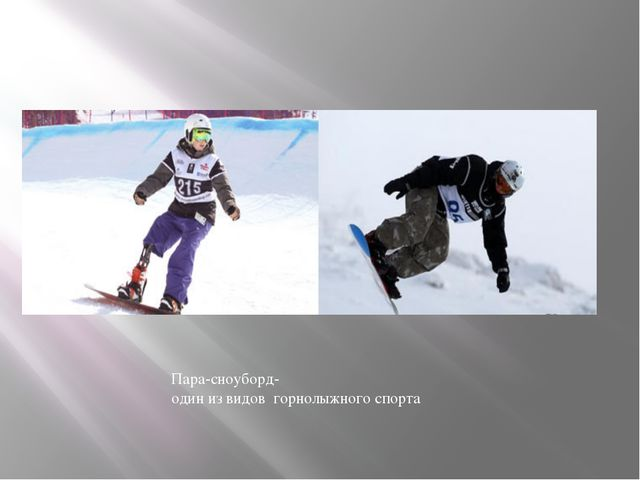 Пара-сноуборд- один из видов горнолыжного спорта
