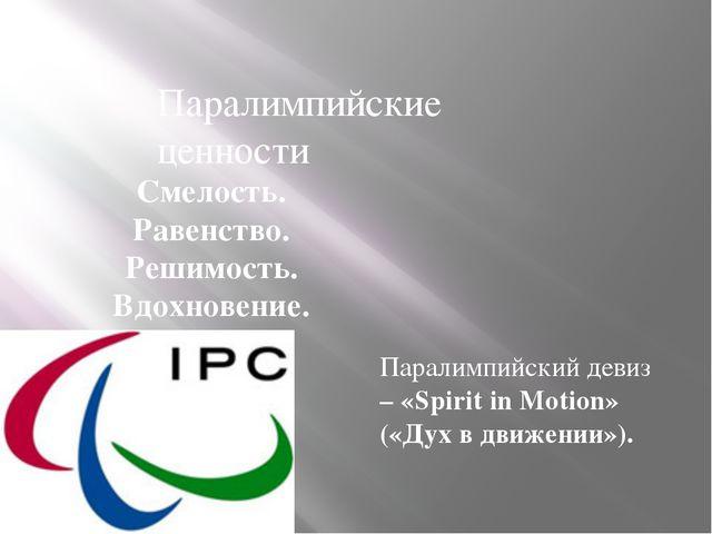 Смелость. Равенство. Решимость. Вдохновение. Паралимпийские ценности Паралимп...