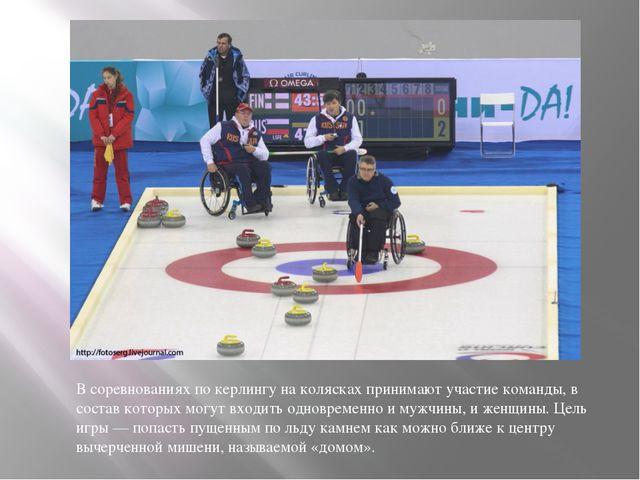 В соревнованиях по керлингу на колясках принимают участие команды, в состав к...