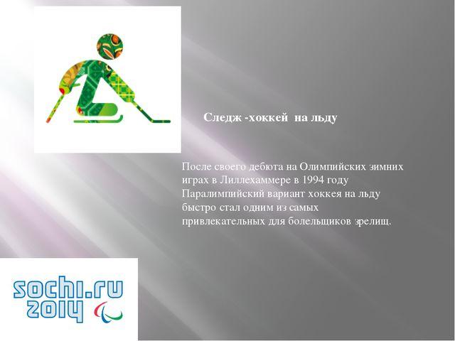 Следж -хоккей на льду После своего дебюта на Олимпийских зимних играх в Лилле...
