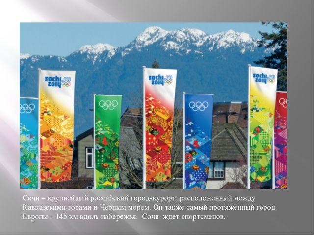 Сочи – крупнейший российский город-курорт, расположенный между Кавказскими го...
