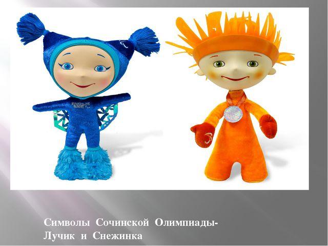 Символы Сочинской Олимпиады- Лучик и Снежинка
