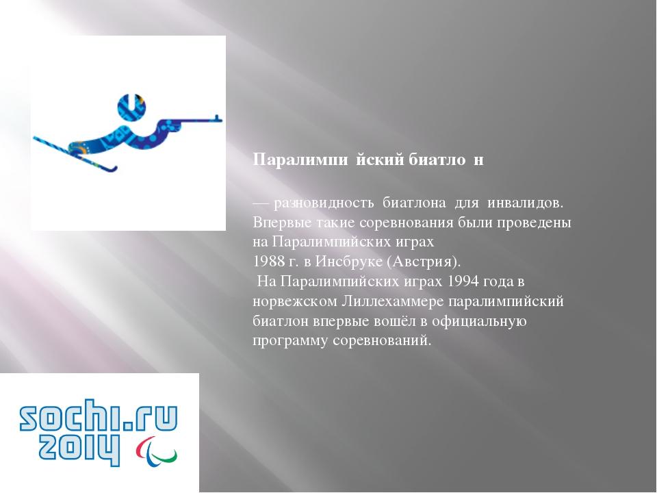 Паралимпи́йский биатло́н — разновидность биатлона для инвалидов. Впервые...