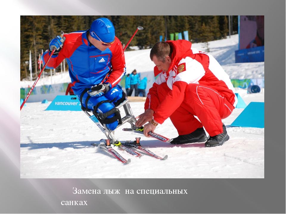 Замена лыж на специальных санках