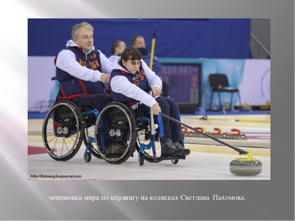 чемпионка мира по кёрлингу на колясках Светлана Пахомова.