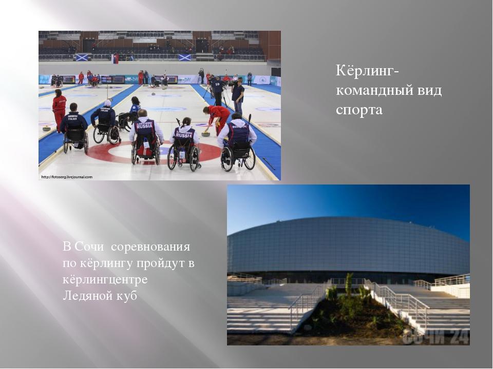 Кёрлинг- командный вид спорта В Сочи соревнования по кёрлингу пройдут в кёрли...