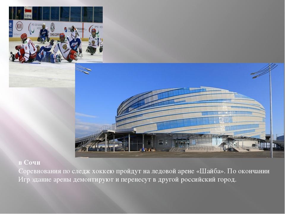 в Сочи Соревнования по следж хоккею пройдут на ледовой арене «Шайба». По окон...
