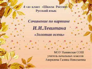 4 «а» класс «Школа России» Русский язык Сочинение по картине И.И.Левитана «Зо