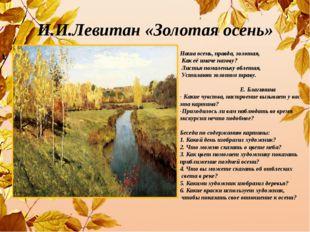 И.И.Левитан «Золотая осень» Наша осень, правда, золотая, Как её иначе назову?