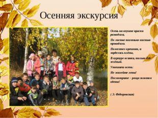 Осенняя экскурсия Осень на опушке краски разводила, По листве тихонько кистью