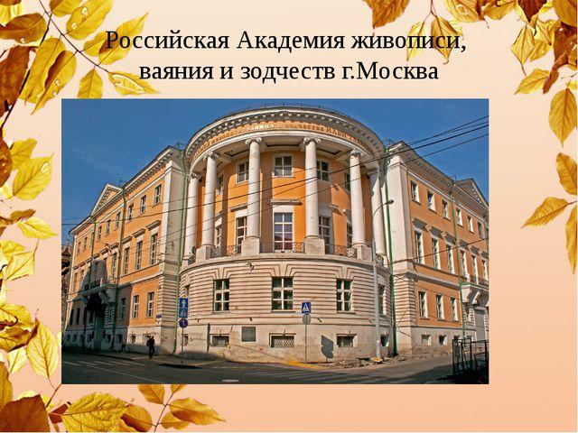 Российская Академия живописи, ваяния и зодчеств г.Москва