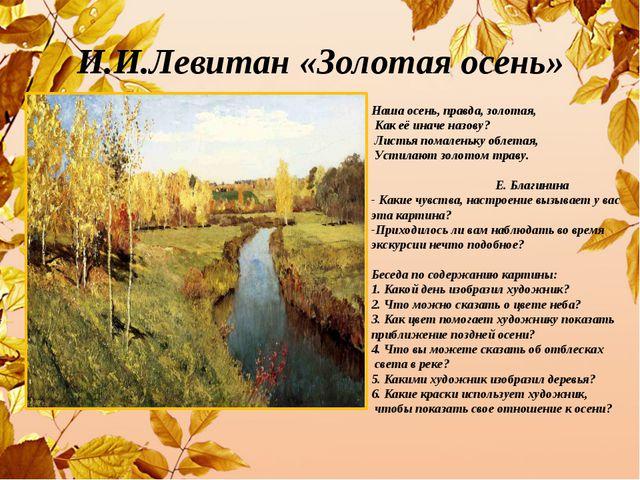 И.И.Левитан «Золотая осень» Наша осень, правда, золотая, Как её иначе назову?...