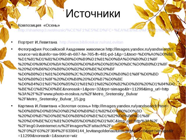 Источники Композиция «Осень» http://sharkmp3.net/music/%CE%F1%E5%ED%FC+%EA%EB...