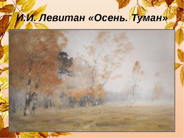 И.И. Левитан «Осень. Туман»