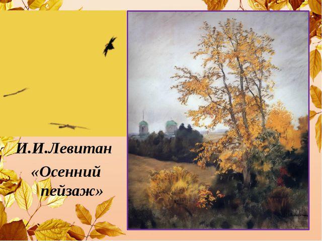 И.И.Левитан «Осенний пейзаж»