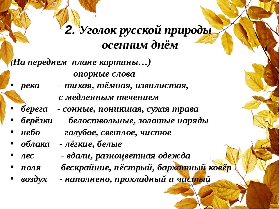 2. Уголок русской природы осенним днём (На переднем плане картины…) опорные с...
