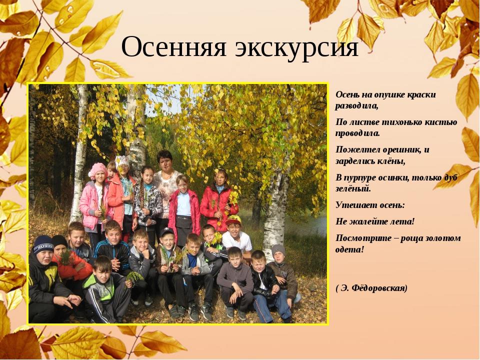 Осенняя экскурсия Осень на опушке краски разводила, По листве тихонько кистью...