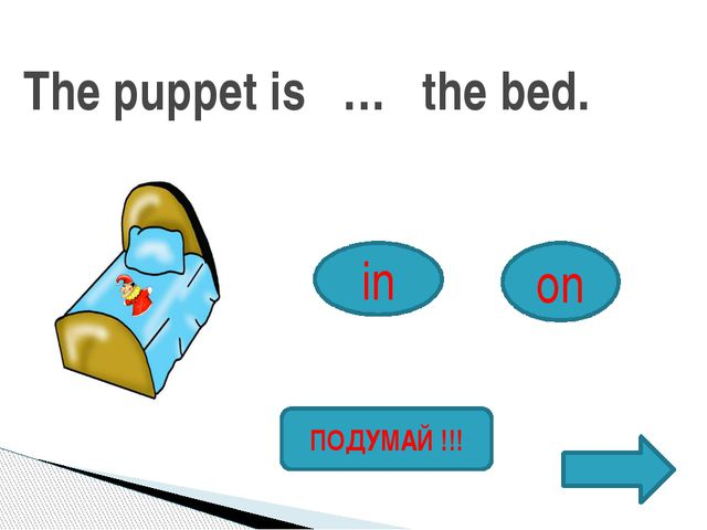The puppet is … the bed. in on ПОДУМАЙ !!!