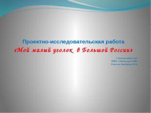 Проектно-исследовательская работа «Мой малый уголок в Большой России» 1 нацио