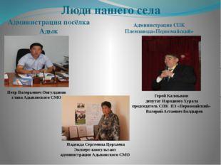 Люди нашего села Администрация посёлка Адык Администрация СПК Племзавода«Перв