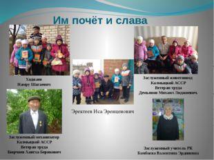 Им почёт и слава Заслуженный животновод Калмыцкой АССР Ветеран труда Демьянов