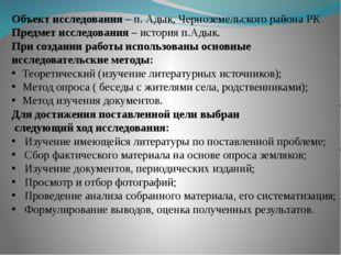 Объект исследования – п. Адык, Черноземельского района РК Предмет исследовани