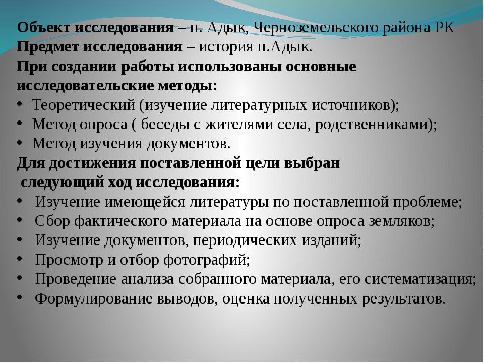 Объект исследования – п. Адык, Черноземельского района РК Предмет исследовани...