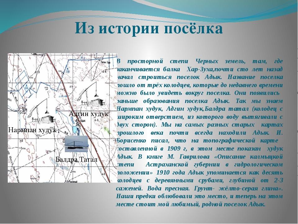 Из истории посёлка В просторной степи Черных земель, там, где заканчивается б...