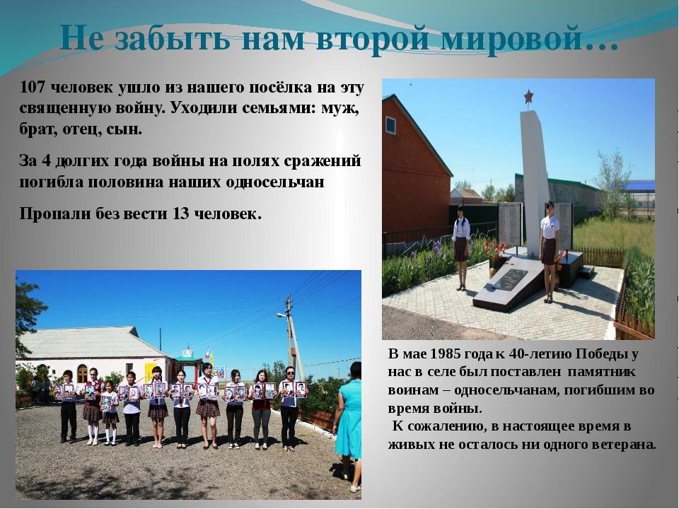 Не забыть нам второй мировой… 107 человек ушло из нашего посёлка на эту свяще...