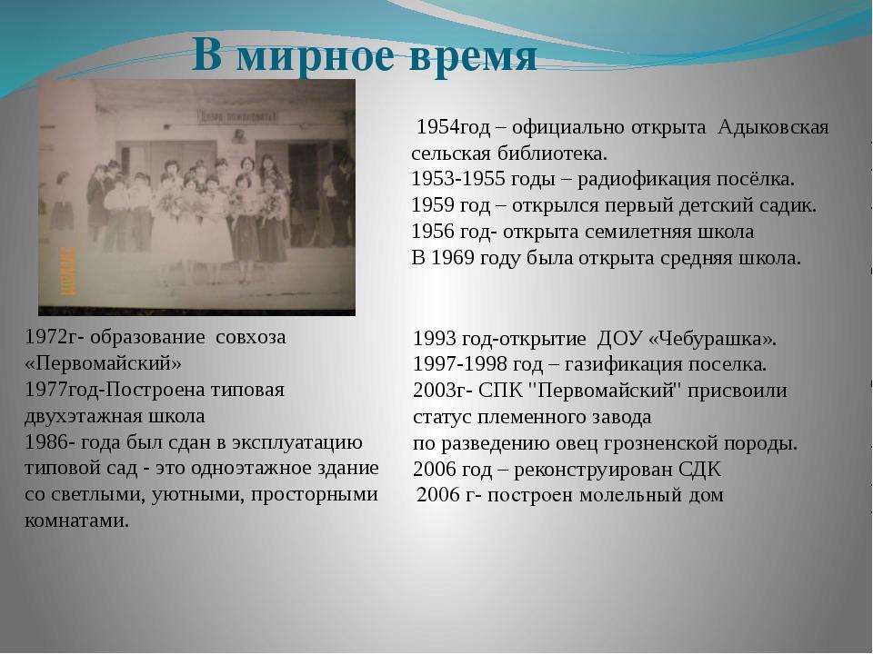 В мирное время 1972г- образование совхоза «Первомайский» 1977год-Построена ти...