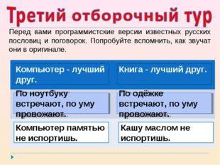 Перед вами программистские версии известных русских пословиц и поговорок. Поп