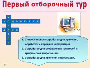 Универсальное устройство для хранения, обработки и передачи информации. Устро