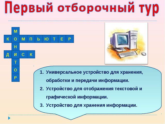 Универсальное устройство для хранения, обработки и передачи информации. Устро...