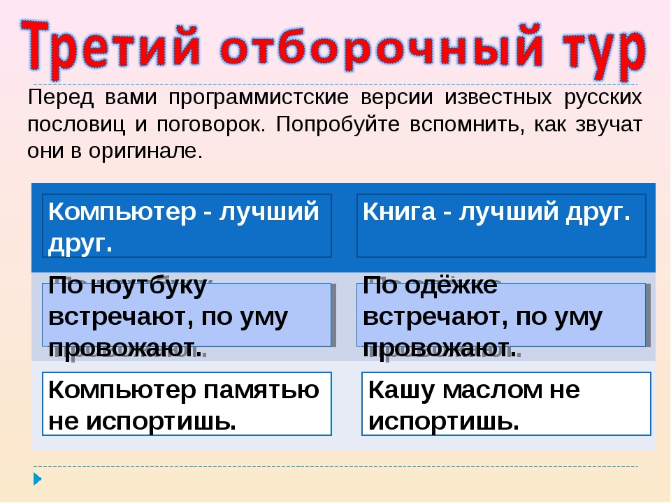 Перед вами программистские версии известных русских пословиц и поговорок. Поп...