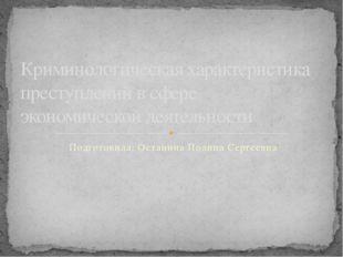 Подготовила: Останина Полина Сергеевна Криминологическая характеристика прест