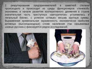 2. рекрутирование предпринимателей в заметной степени происходило и происходи