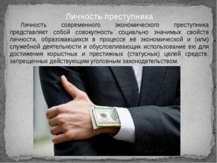 Личность преступника Личность современного экономического преступника предст